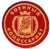 Военкоматы, комиссариаты в Рутуле